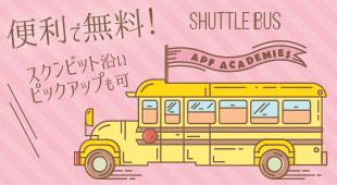 APF academies バスタイムテーブル