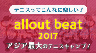 allout beat