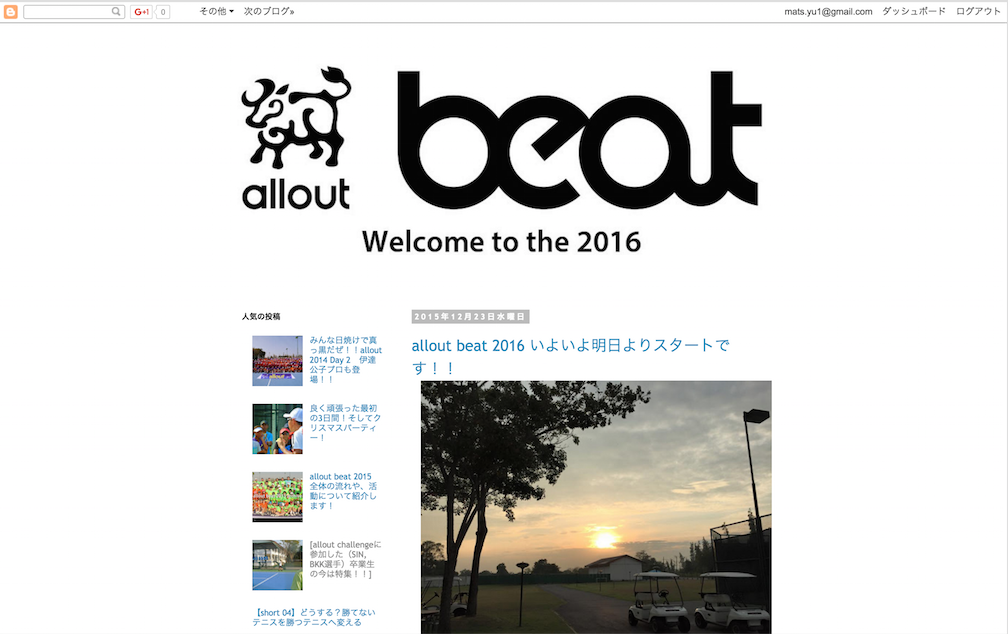 20151224_alloutbeat2016started
