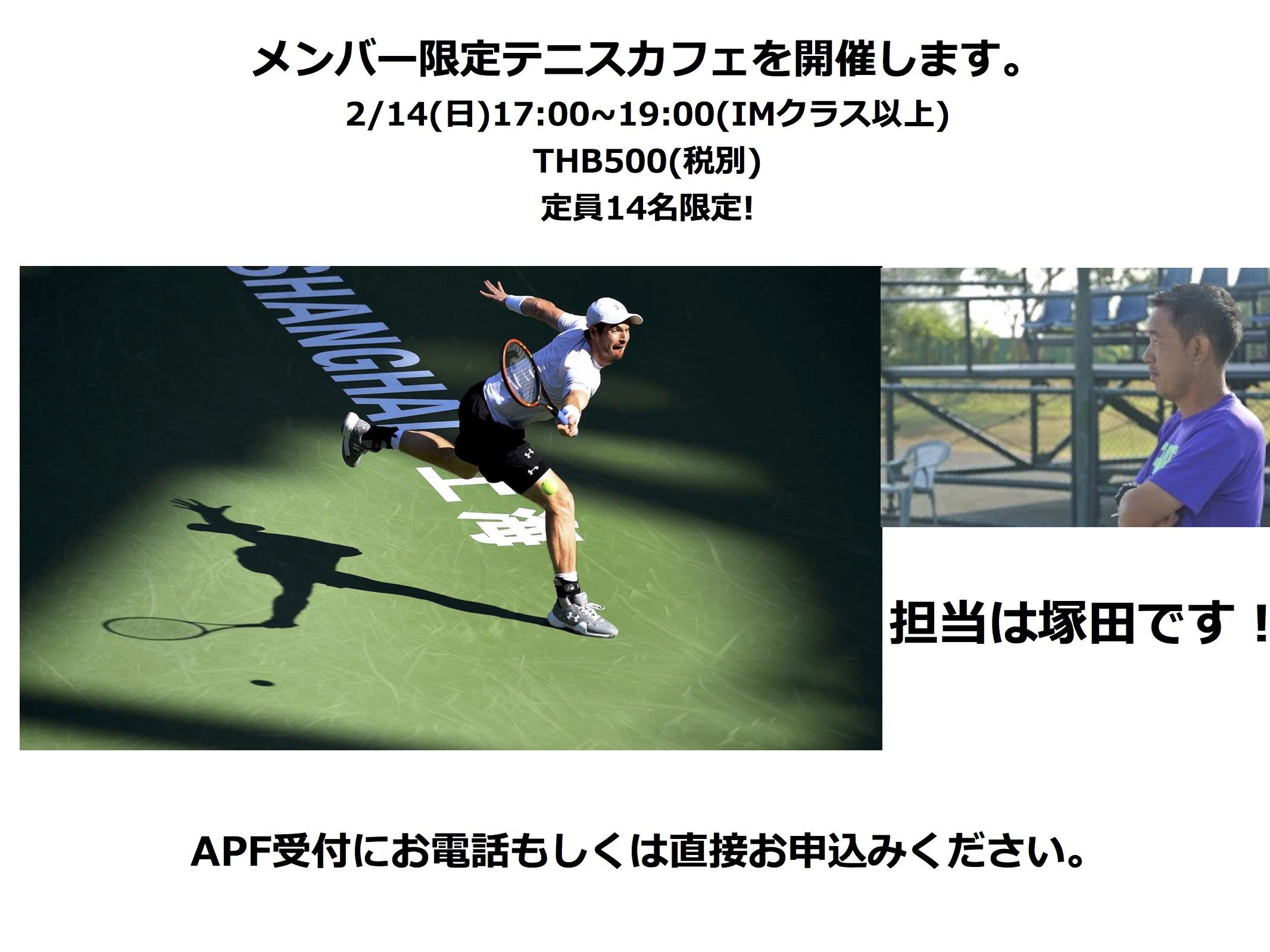 20160214_テニスカフェ
