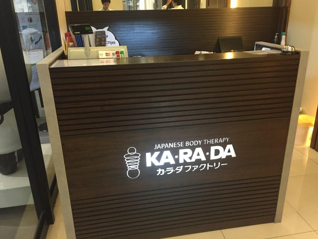 20160225_karada3