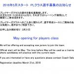 プレイヤーズクラス選手募集のお知らせ