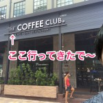 20160514_thecoffeeclubeyecatch