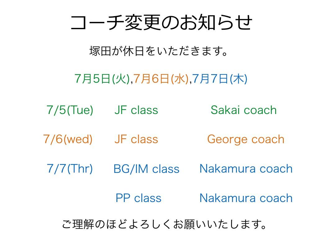 コーチ変更.001