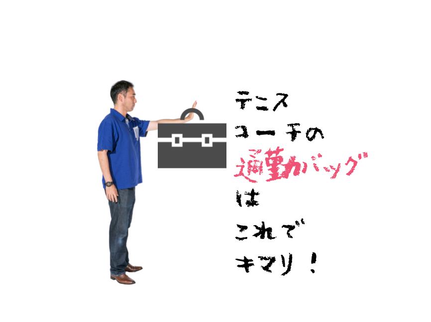 20160625_nakamurabag
