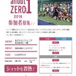 2016_0606_ZERO1_パンフレット sample