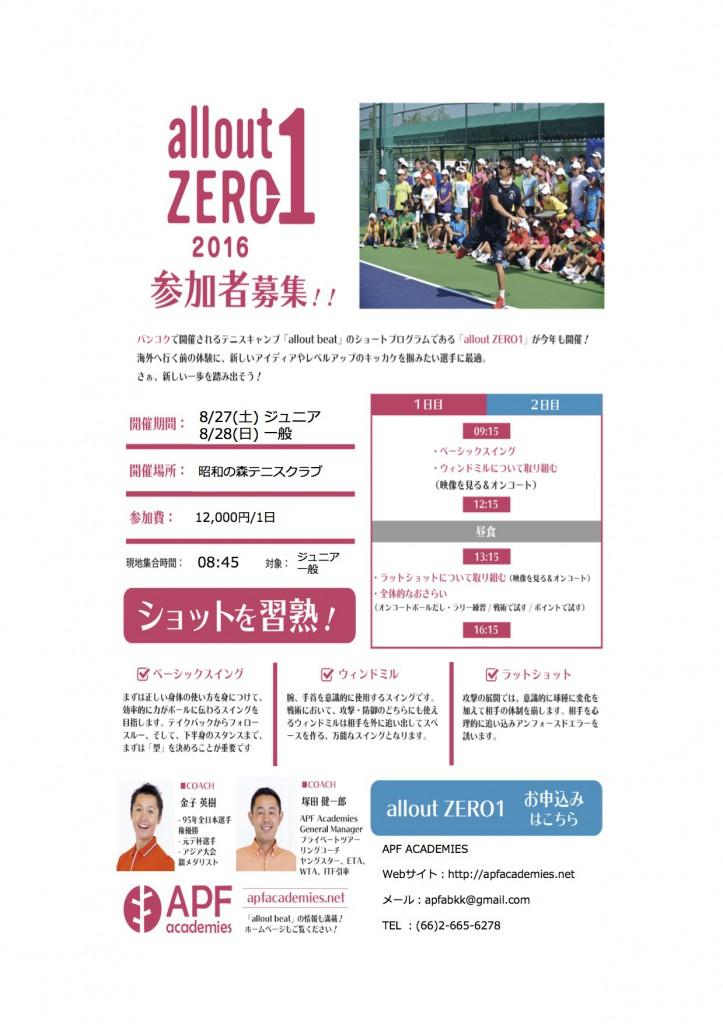 2016_0606_ZERO1_東京