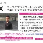 20160901_xcoachprivatepromotion