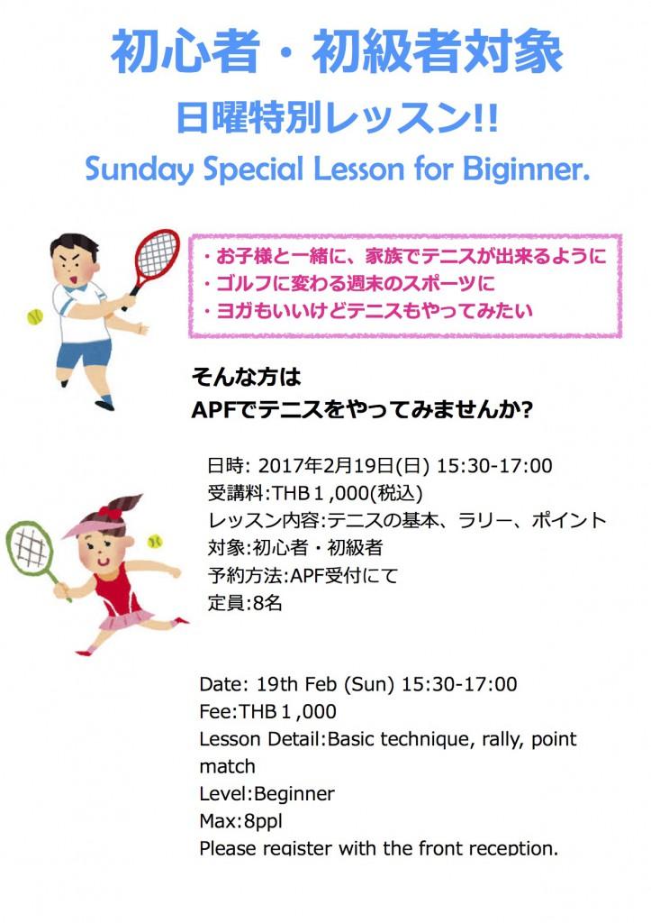 日曜特別クラス(初心者対象) Feb 2017