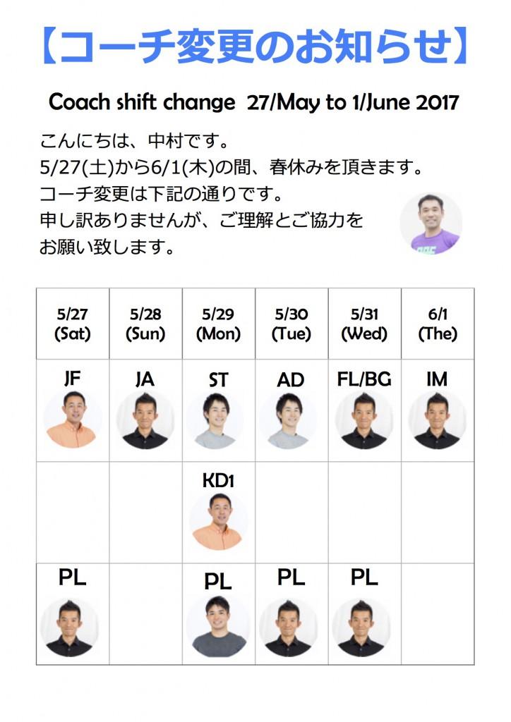 お知らせ コーチ変更(7,8Apr)2017