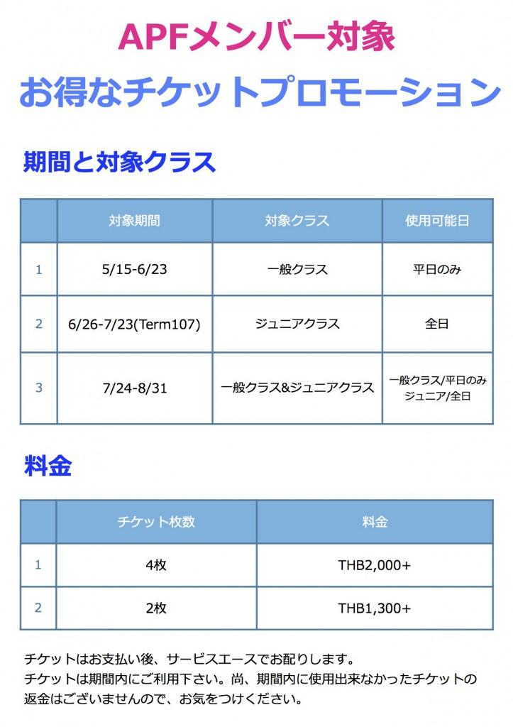 レッスンチケットプロモーション May, Jun, Jul, Aug 2017