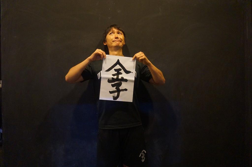 金子コーチ