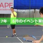 【イベント】2017年6月のテニスイベントのお知らせです!!