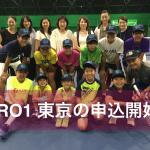 『allout ZERO1 2017』東京の申込み