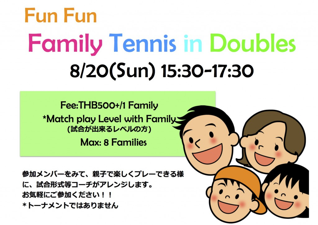 Family tennis in Doubles