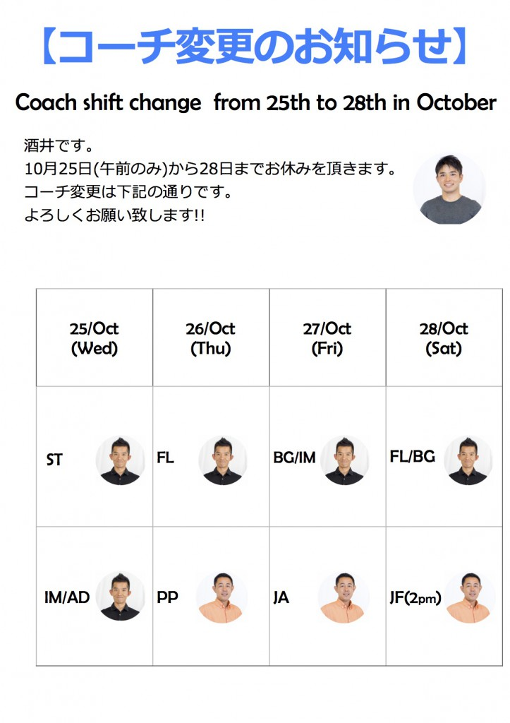 お知らせ コーチ変更(Oct)2017