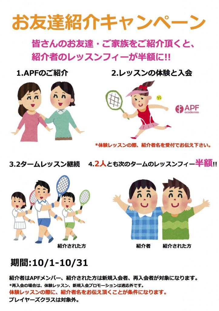 紹介者キャンペーン Oct 2017 ポスター