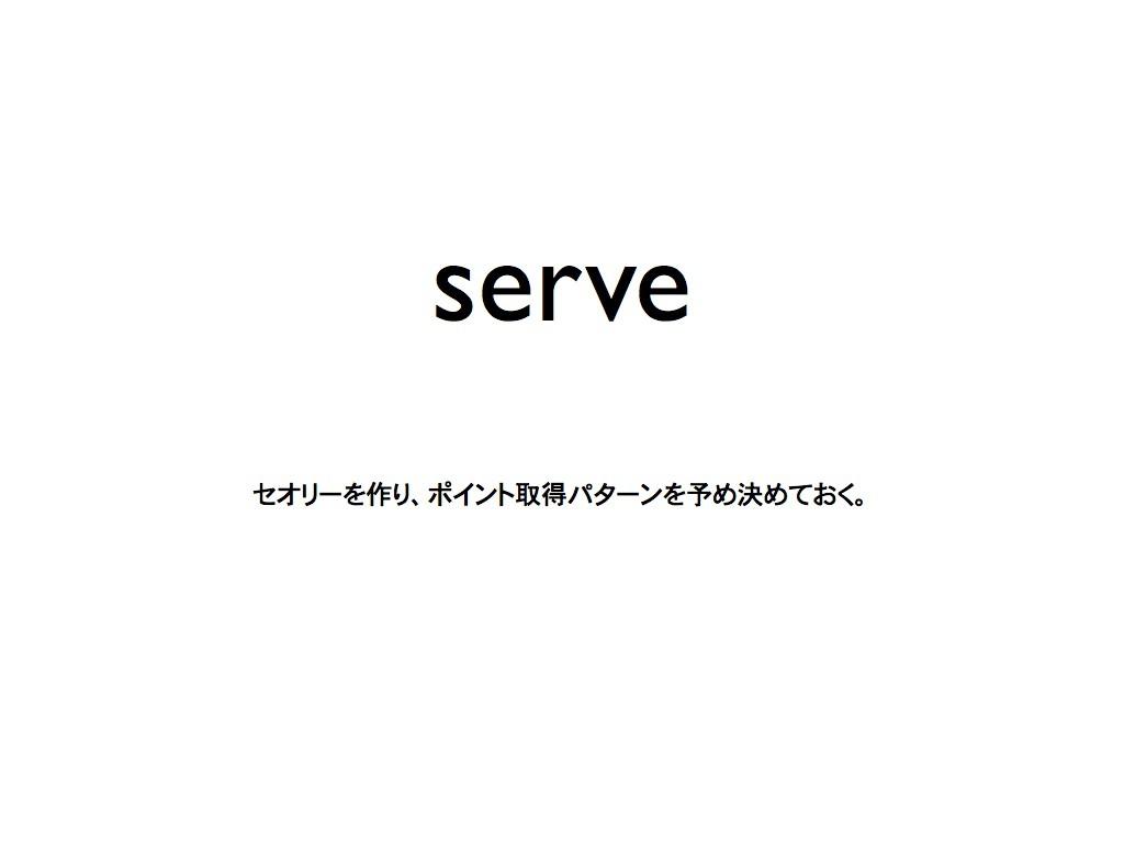 【サーブ】
