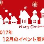 【イベント】2017年12月のイベントのお知らせです!!