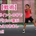 【戦術】ポイント練習の中で、やりたい事が見えてきました!!