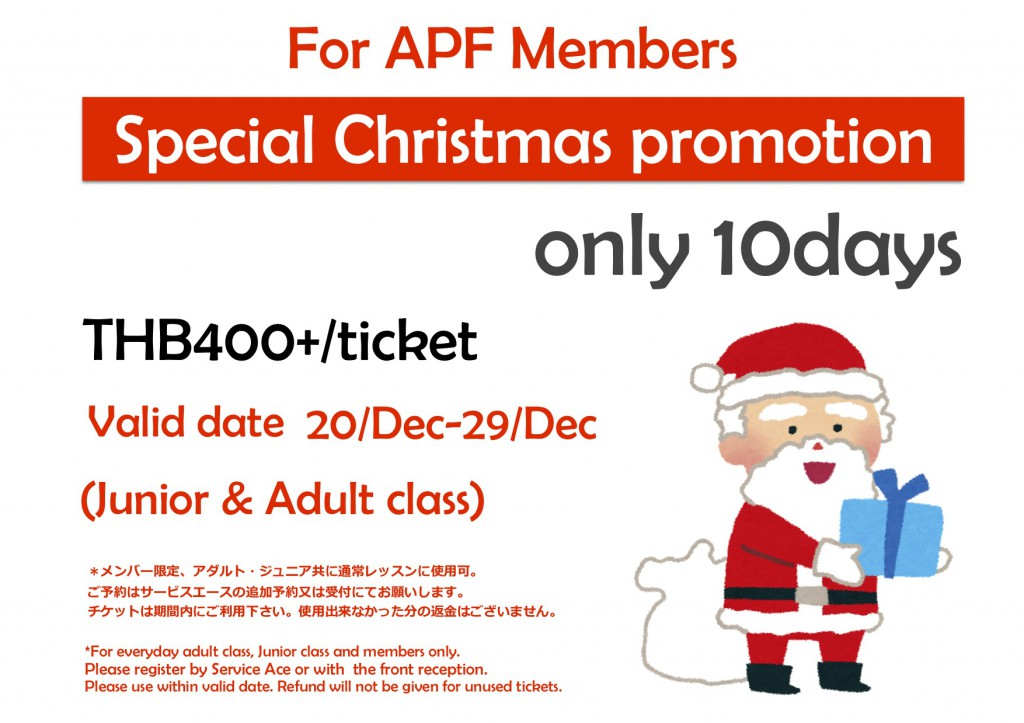 Special クリスマスLesson Tickets
