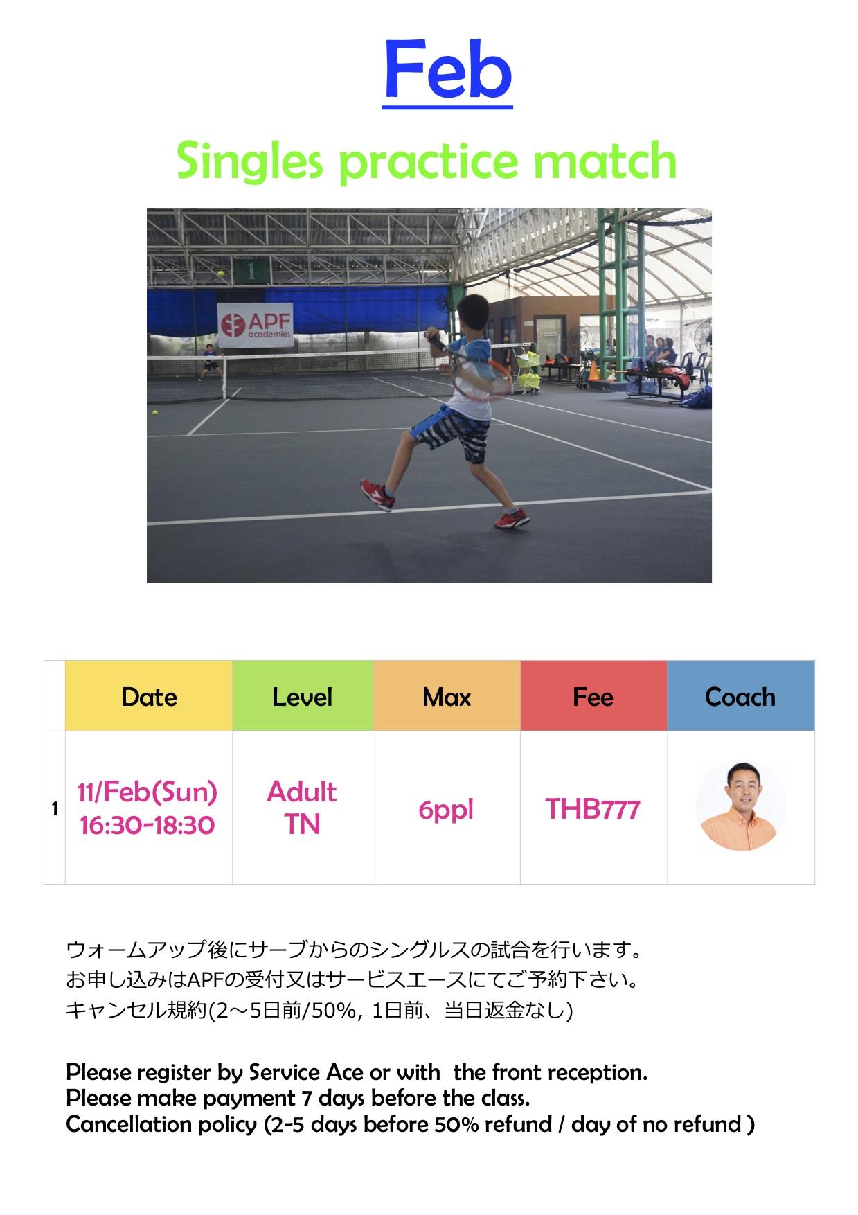 シングルスマッチ練習会 2018 Feb