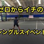 【イベント】はじめての方対象の「シングルスマッチ」イベントを行いました!!