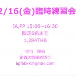 2/16日(金)臨時クラスのお知らせ