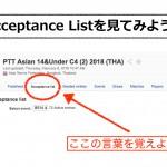 【トーナメント】Acceptance Listを見てみよう。