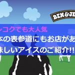 【バンコクでスイーツ】他ではない豊富な種類、美味しいアイスクリームのご紹介!!