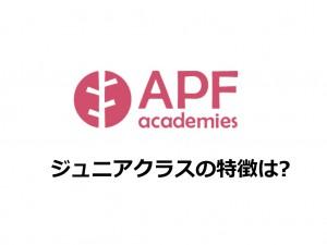 apf ブログ表紙.001