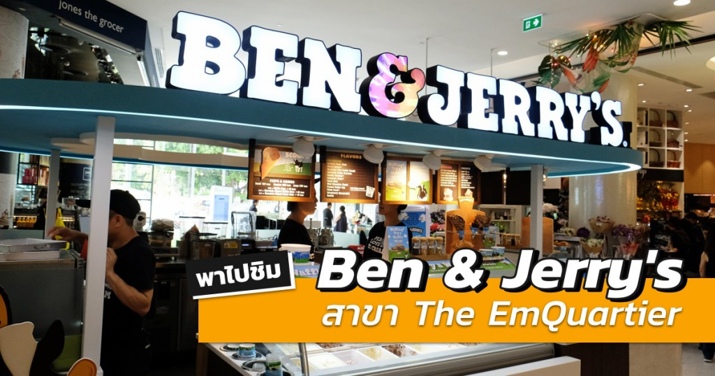 ben-and-jerrys-at-the-emquartier-featured
