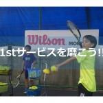 【PLクラス】1stサーブを磨こう!!