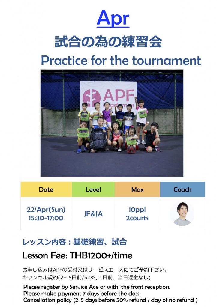 試合の為の練習会 2018 Apr