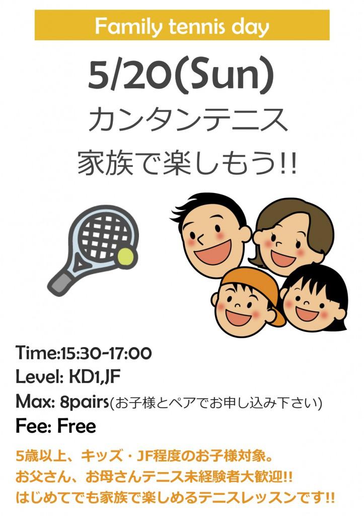親子テニスイベント May 2018