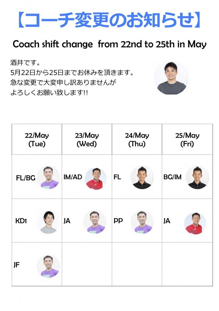 お知らせ コーチ変更(May)2018