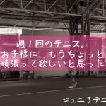 【ジュニアテニス】週1回のテニス。お子様にもうちょっと頑張って欲しいと思ったら