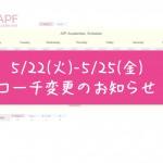 【コーチ変更のお知らせ】5/22(火)-5/25(金)