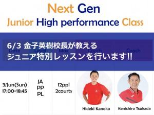 Next Gen.001