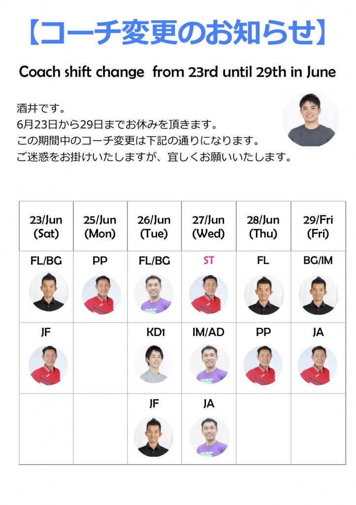 お知らせ コーチ変更(June)2018