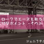 【ジュニアテニス】ストロークでエースを取るための大切なポイント-その3-
