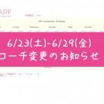 【コーチ変更のお知らせ】6/23(土)-6/29(金)