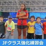 【イベント】初のJFクラス強化練習会をやりました!