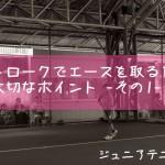 【ジュニアテニス】ストロークでエースを取るための大切なポイント-その1-