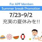 【メンバープロモーション】今年の夏は、お得なチケットプロモーションでレベルアップをしませんか!!