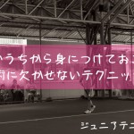 【ジュニアテニス】早いうちから身につけておこう。戦術に欠かせないテクニック。
