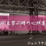 【ジュニアテニス】戦術を学ぶ時の心がまえ