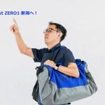 【allout ZERO1】新潟に向かいます。