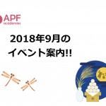 【イベント】2018年9月のイベントのお知らせです!!