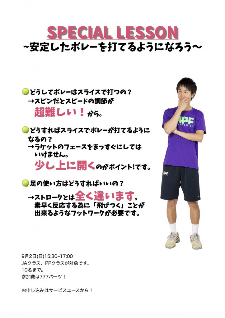 20180902_speciallesson.volley